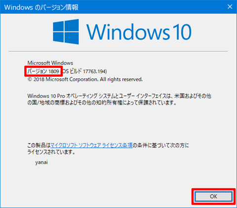 Windows10-avoid-v1809-Update-33