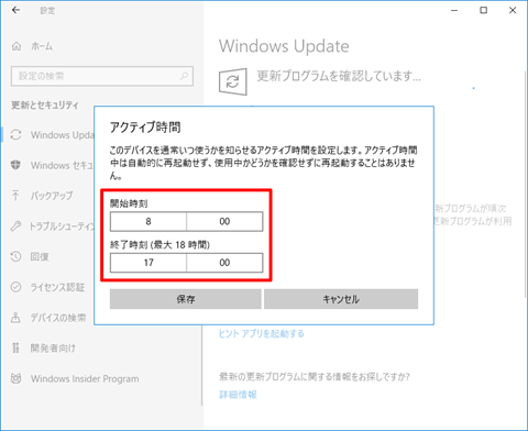 Windows10-avoid-v1809-Update-35