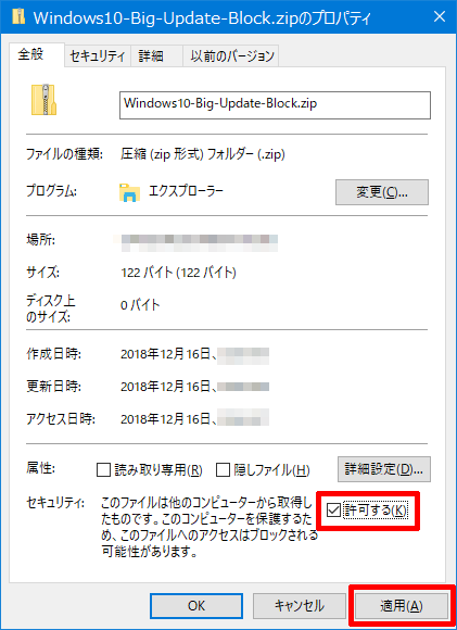Windows10-avoid-v1809-Update-37