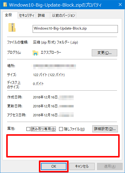 Windows10-avoid-v1809-Update-38