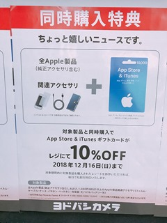 iTunes-Card-Yodobashi-Campaign-2018-Dec-01