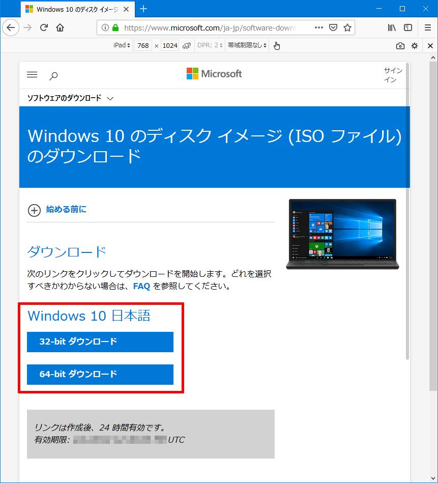 Windows 10 バージョン1803のISOファイルは、まだダウンロード可能です