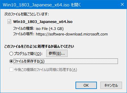 Windows 10 バージョン1803のISOファイルは、まだダウンロード