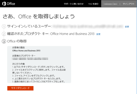 Get-Office-Home-and-Business-2013-64bit-07
