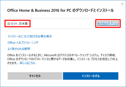 Get-Office-Home-and-Business-2013-64bit-22
