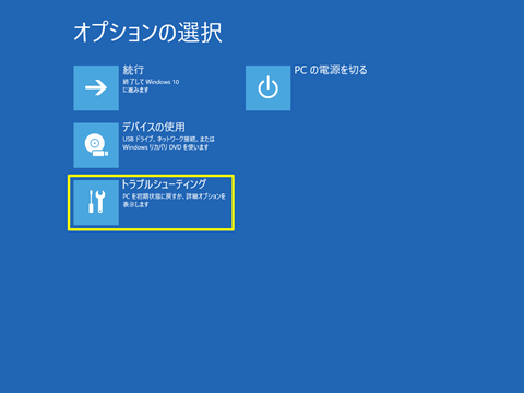UEFI-Windows-Boot-Manager-Recovery-14
