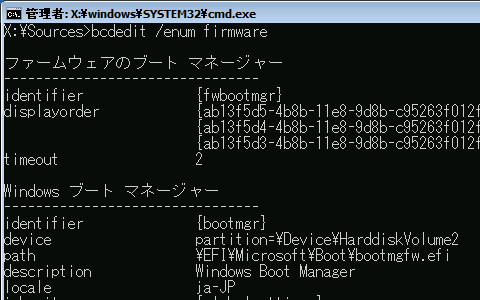 UEFI-Windows-Boot-Manager-Recovery-24