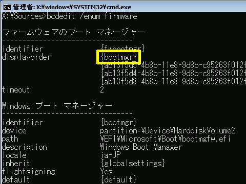UEFI環境でのBOOT修復(Windows Boot Managerが表示されない場合