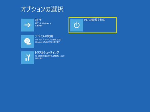 UEFI-Windows-Boot-Manager-Recovery-32