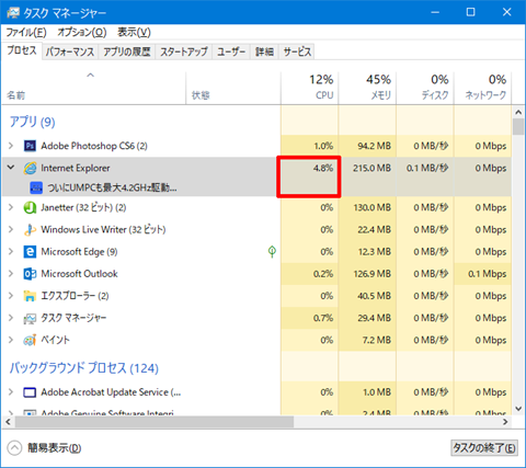 Cause-you-feel-Windows10-PC-is-slow-06