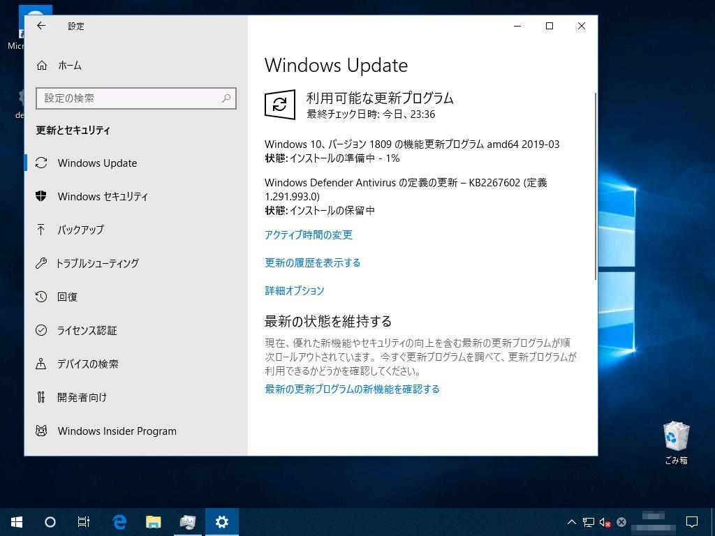 Windows 10 大型アップデート最近の動向(2019年4月)(更新) | Solomon