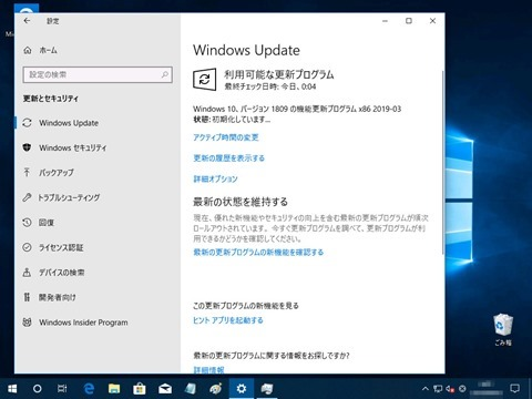 Windows10-Big-Update-trend-in-2019-Apr-02