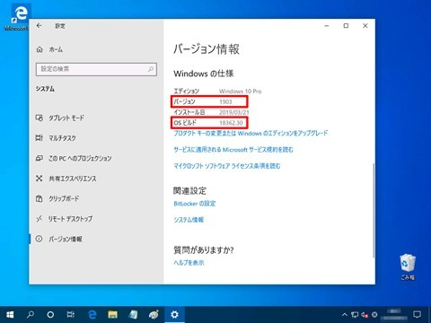 Windows10-Big-Update-trend-in-2019-Apr-07