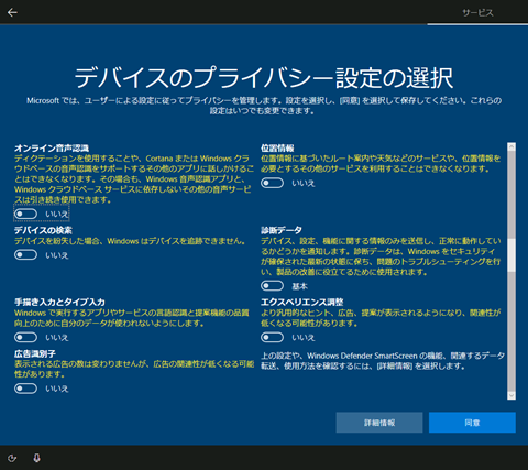 Windows10-v1903-First-Privacy-Setting-03