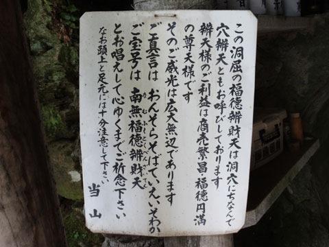 Mount-Takao-and-Yakuouin-15