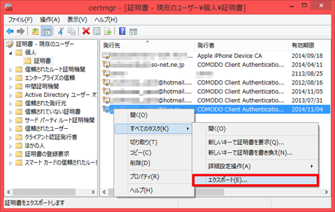 Outlook-com-and-iOS-S-MIME-05