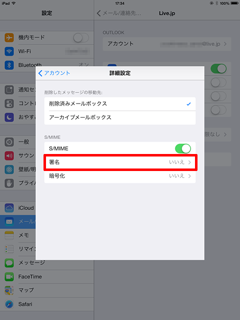Outlook-com-and-iOS-S-MIME-45