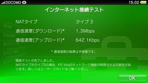 Rakuten-broadband-LTE-and-bmobile-SIM-2nd-02