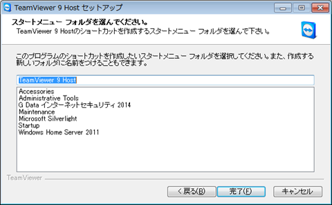 Remote-Desktop-Server-2nd-07
