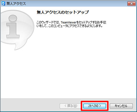 Remote-Desktop-Server-2nd-10
