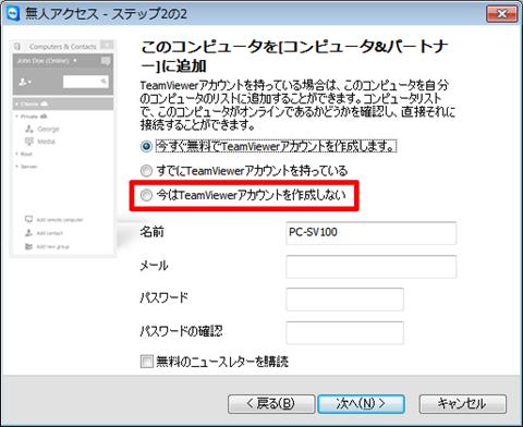 Remote-Desktop-Server-2nd-12