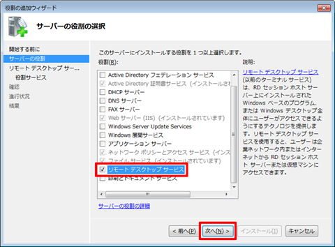 Remote-Desktop-Server-6th-04