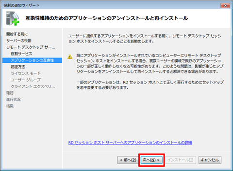 Remote-Desktop-Server-6th-07