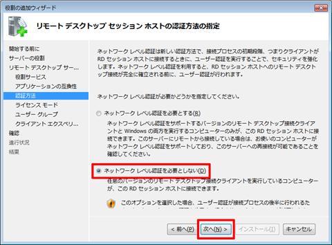 Remote-Desktop-Server-6th-08