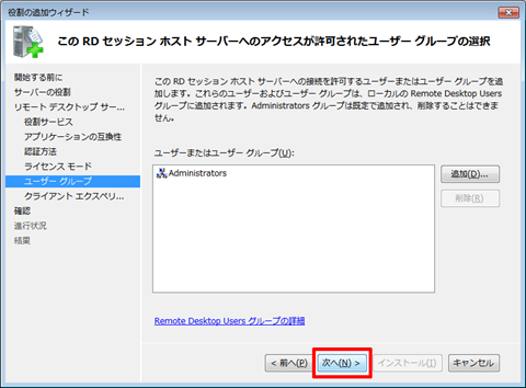 Remote-Desktop-Server-6th-10
