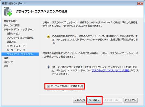 Remote-Desktop-Server-6th-11