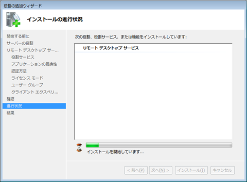 Remote-Desktop-Server-6th-13