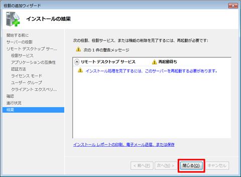 Remote-Desktop-Server-6th-14
