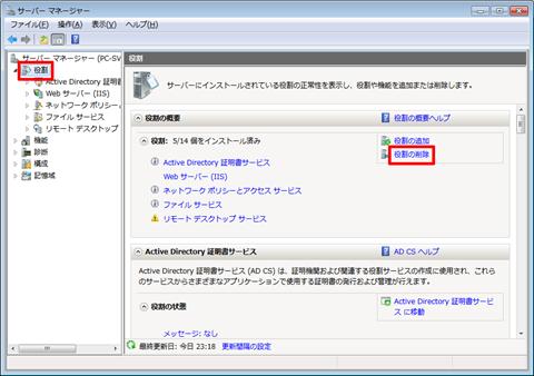 Remote-Desktop-Server-6th-18