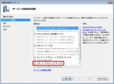 Remote-Desktop-Server-6th-20
