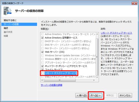 Remote-Desktop-Server-6th-21