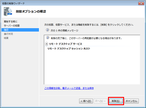 Remote-Desktop-Server-6th-22