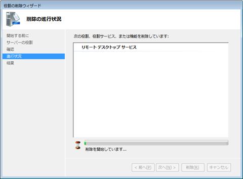 Remote-Desktop-Server-6th-23