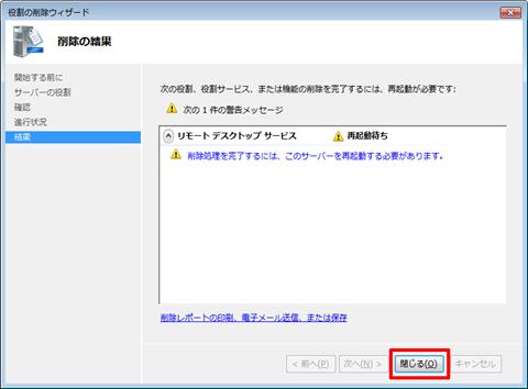 Remote-Desktop-Server-6th-24