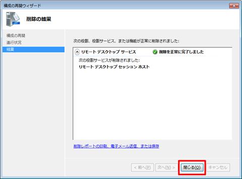Remote-Desktop-Server-6th-27