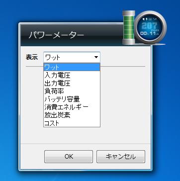 UPS-750C-Control-Software-02