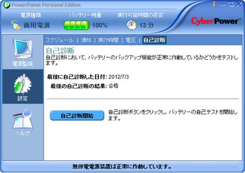 UPS-750C-Control-Software-03