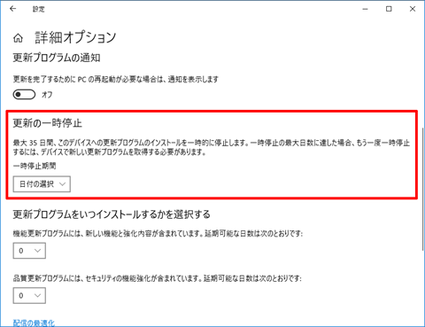 Windows10-v1903-extended-ability-to-pause-updates-03