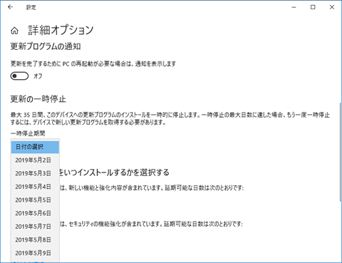 Windows10-v1903-extended-ability-to-pause-updates-04