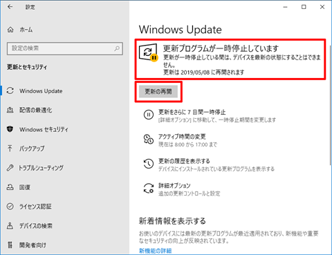 Windows10-v1903-extended-ability-to-pause-updates-12