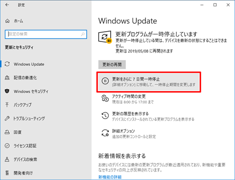 Windows10-v1903-extended-ability-to-pause-updates-14