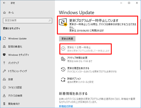 Windows10-v1903-extended-ability-to-pause-updates-21