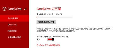Windows81-Dis.le-.to-Uplo.-to-OneDrive-02