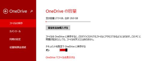 Windows81-Dis.le-.to-Uplo.-to-OneDrive-02
