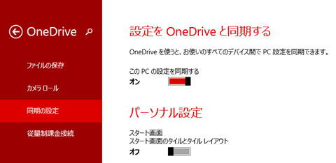 Windows81-Dis.le-.to-Uplo.-to-OneDrive-06