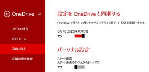 Windows81-Dis.le-.to-Uplo.-to-OneDrive-06